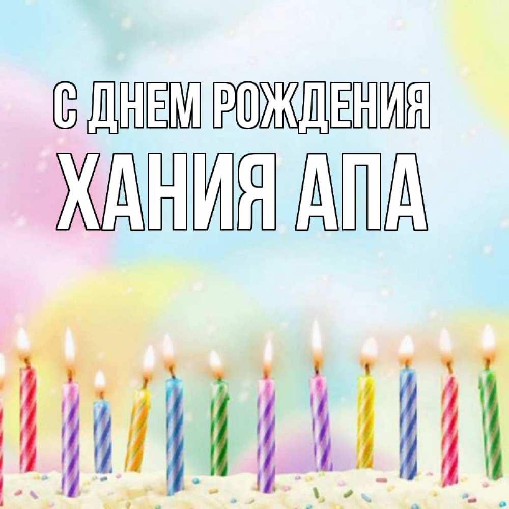 заказ картинка с днем рождения фания апа лан является наиболее