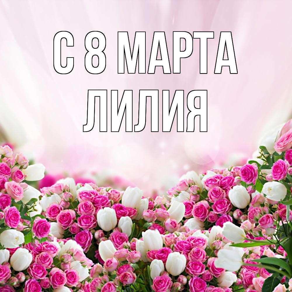 Открытки лилии 8 марта