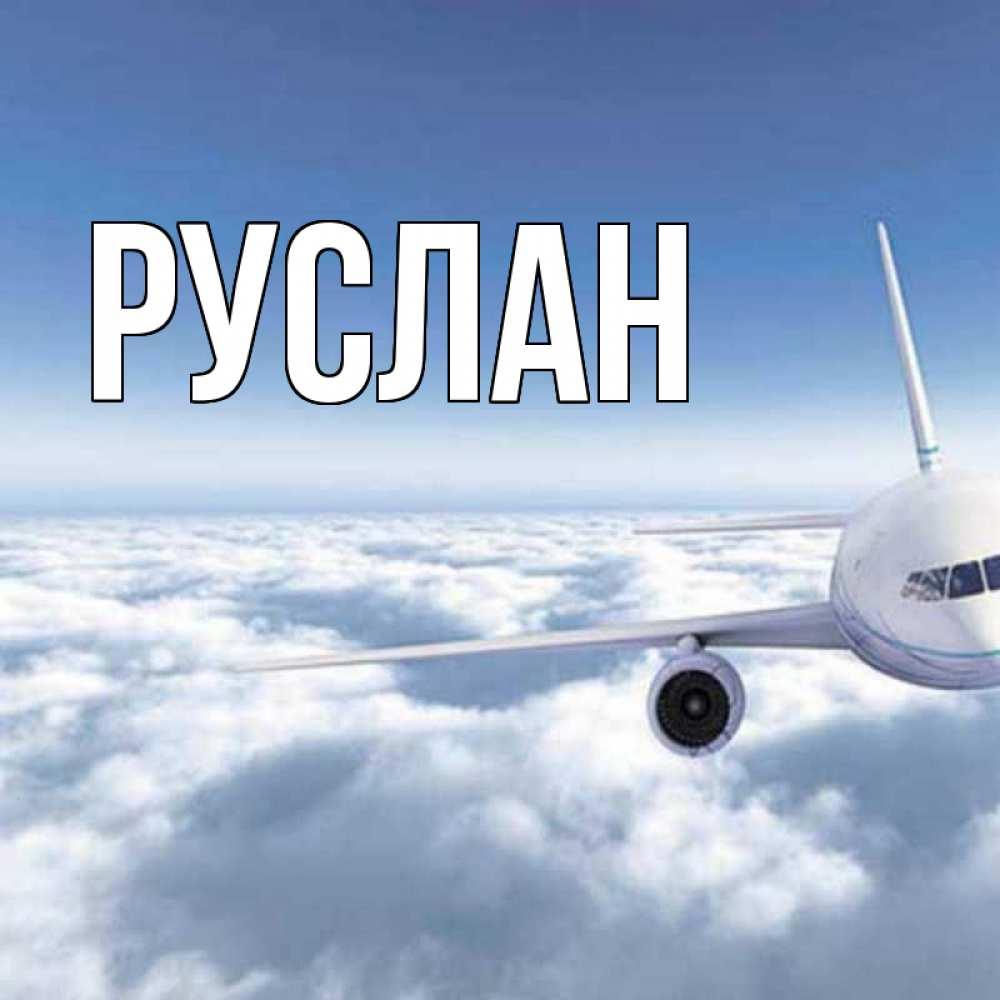 Лучшие открытки о лететь