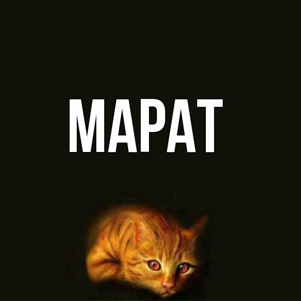 Открытка с именем марат, открытки
