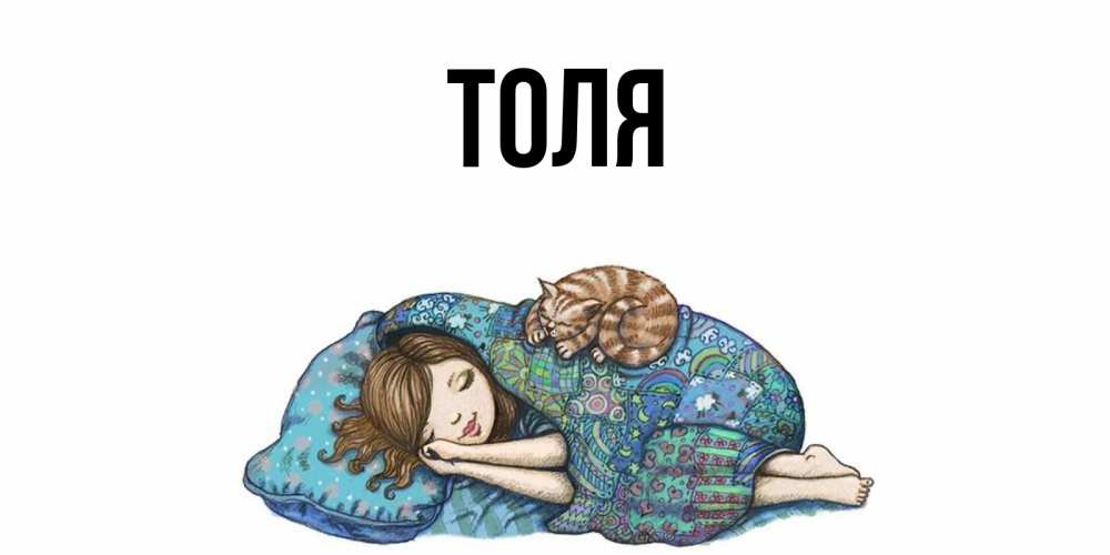 Открытка с именем толя, открыток день