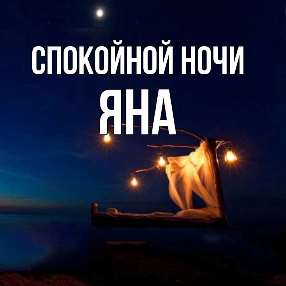 Доброй ночи яночка картинки