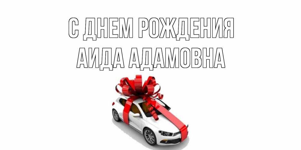 Открытки с днем рождения аида валерьевна, открытку мтс
