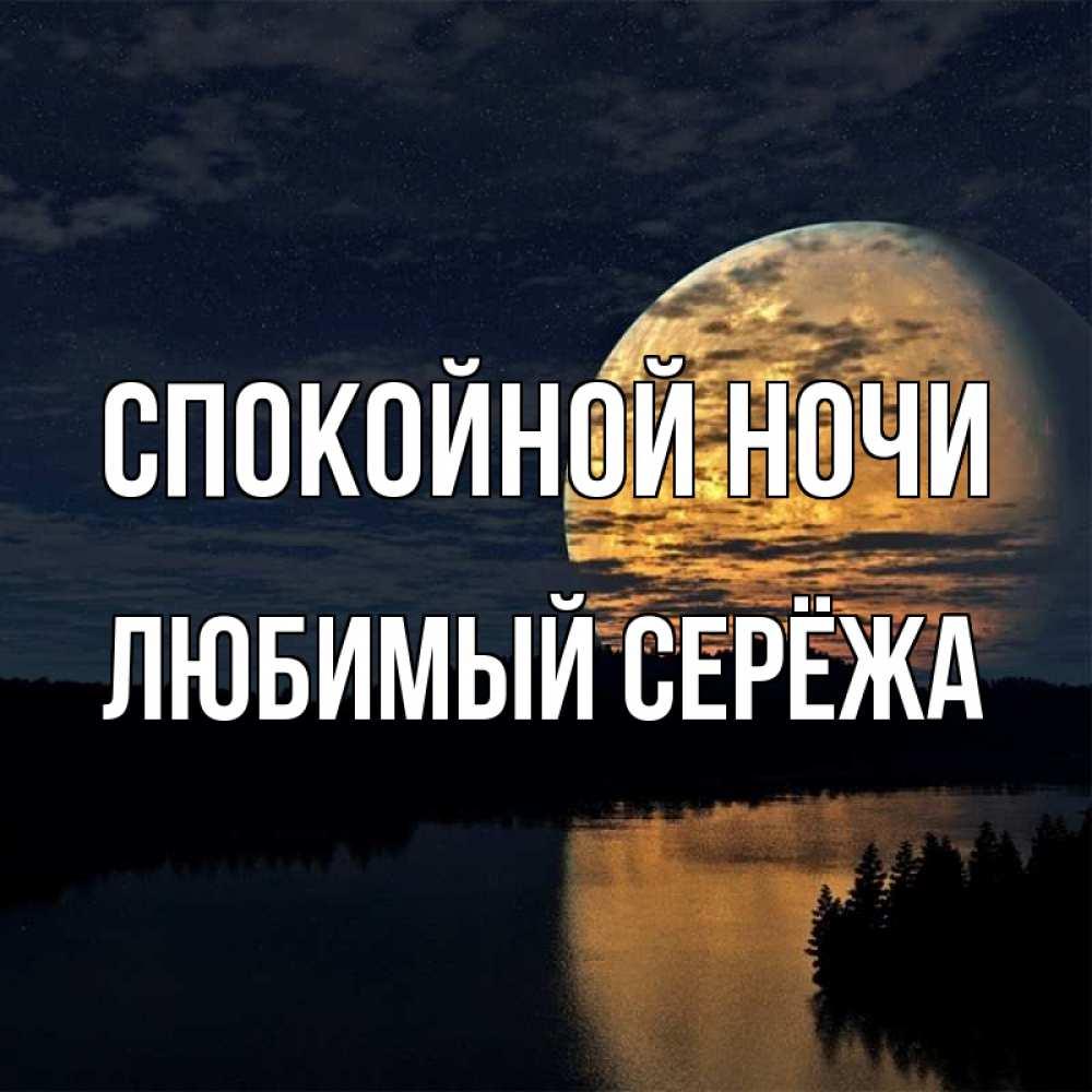 картинки доброй ночи сережа языком