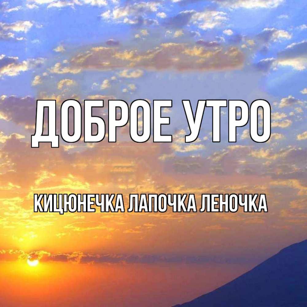 Картинка доброе утро четверг мотивация на успех, красивые прости
