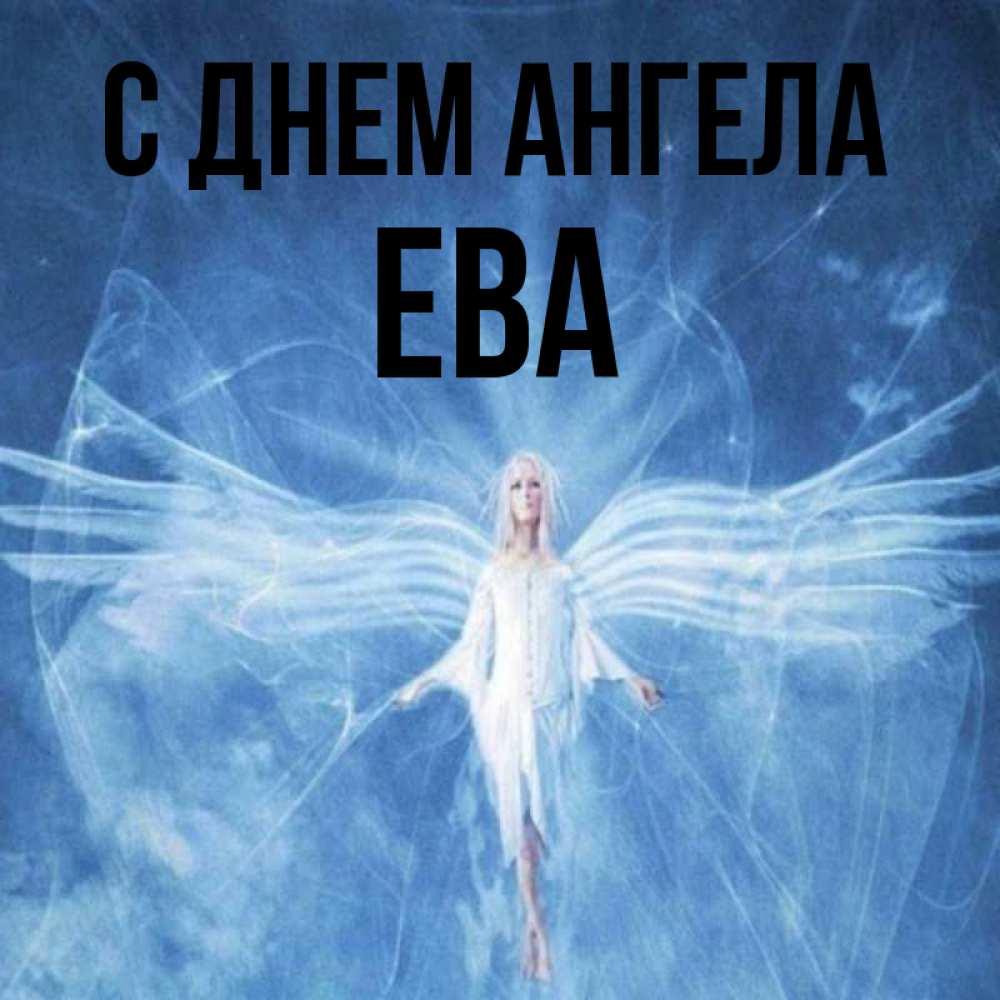 живец картинки день ангела ева различных видов
