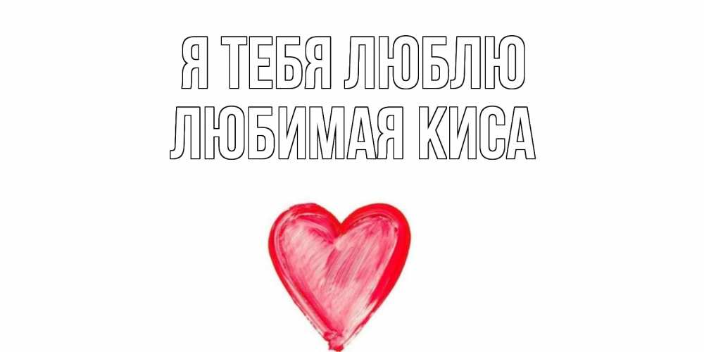 Картинки с надписями киса я люблю тебя