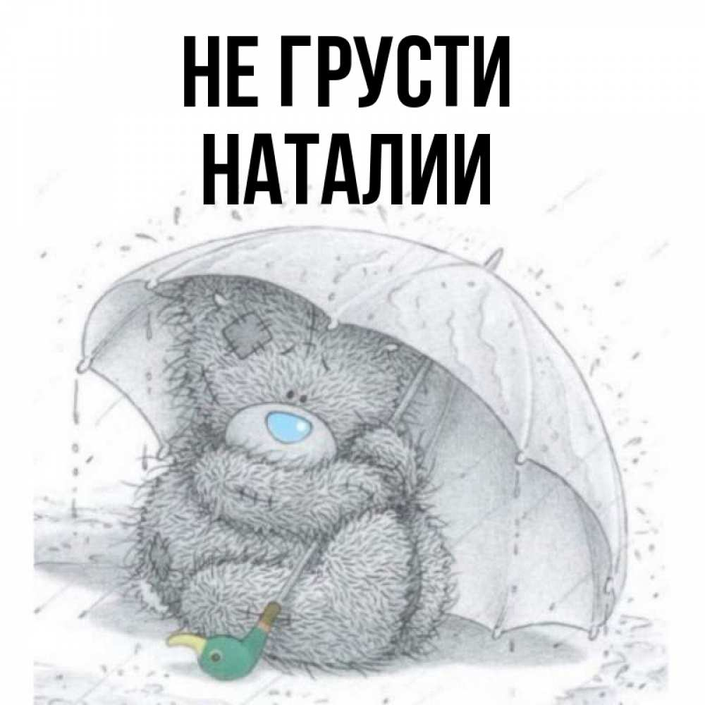 Открытку, открытка грустит