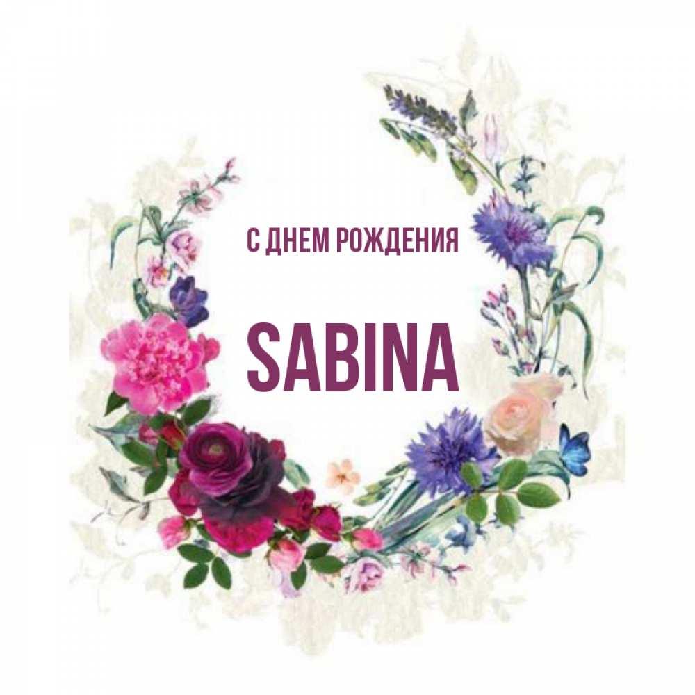 Поздравление с днем рождением с именами сабина