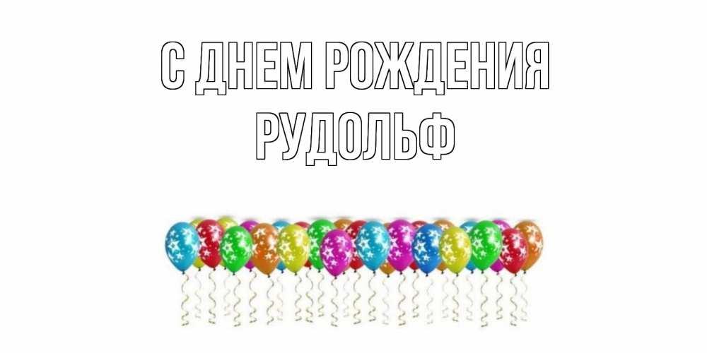 сюжетных с днем рождения рудольф фото краснодаре, купить товары