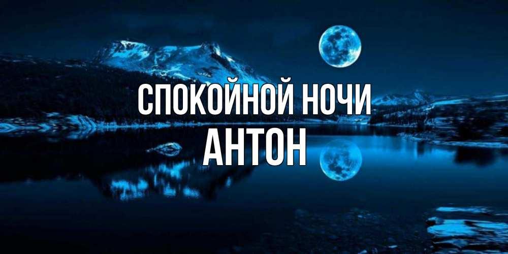 Открытка на каждый день с именем, Антон Спокойной ночи луна, озеро, горы Прикольная открытка с пожеланием онлайн скачать бесплатно