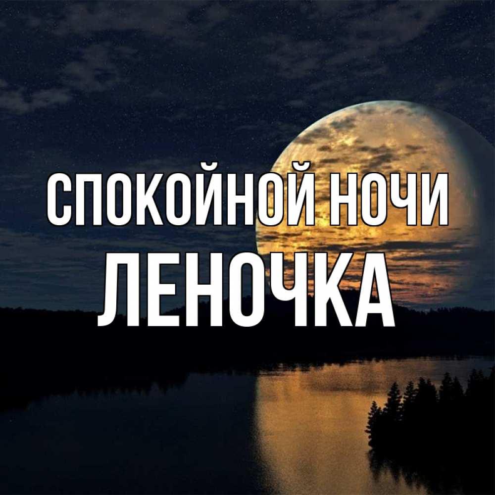 Смешные, спокойной ночи леночка картинки с цветами