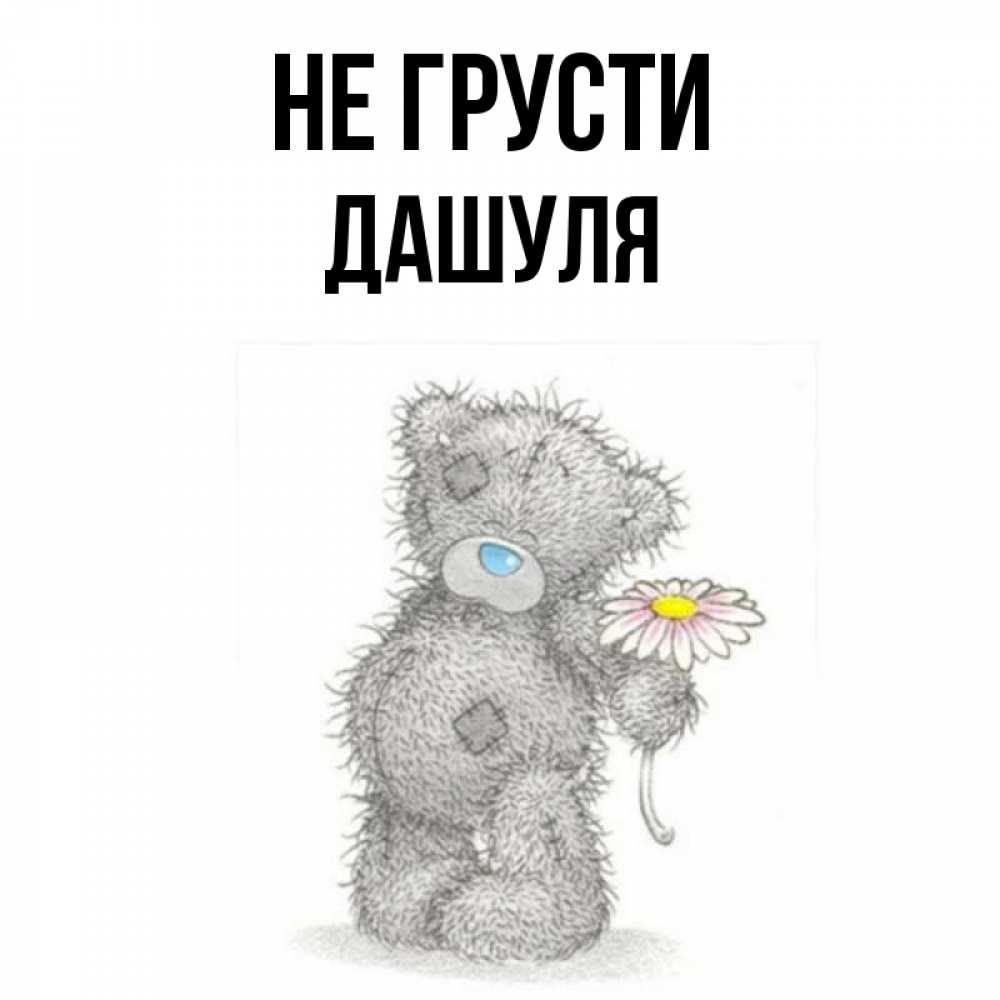 бы, картинки медвежат не грусти наш главные