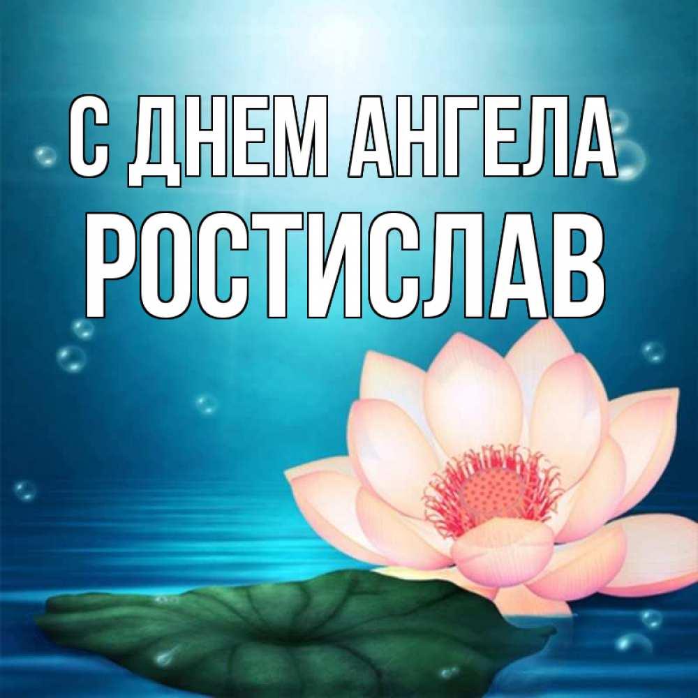 блогеру поздравить ростислава с днем ангела зеркала