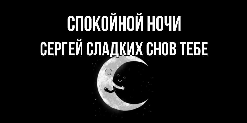 Открытки никита спокойной ночи