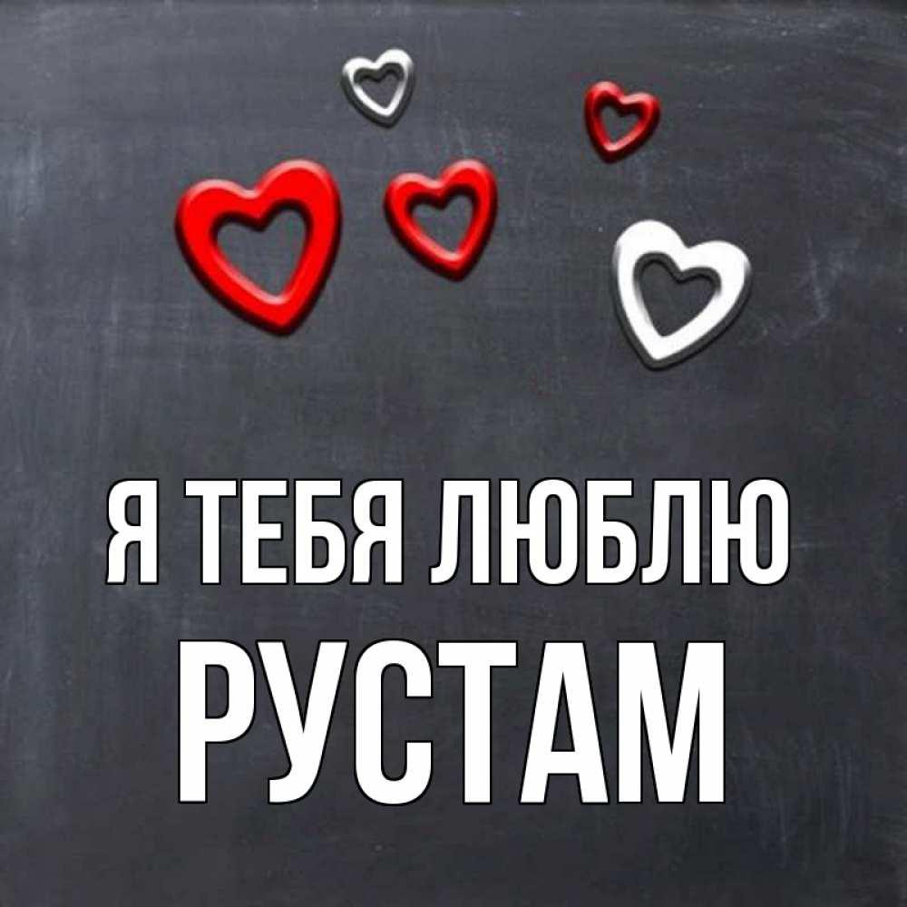 Фото с именем рустам