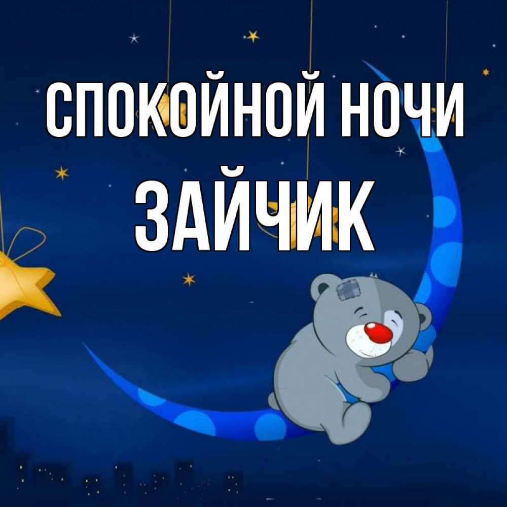Пожелание спокойной ночи любимой картинки с зайчиками