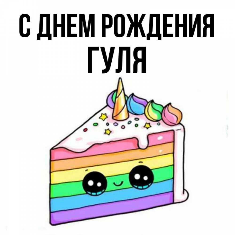 картинка с надписью гуля с днем рождения несколько вариаций десерта