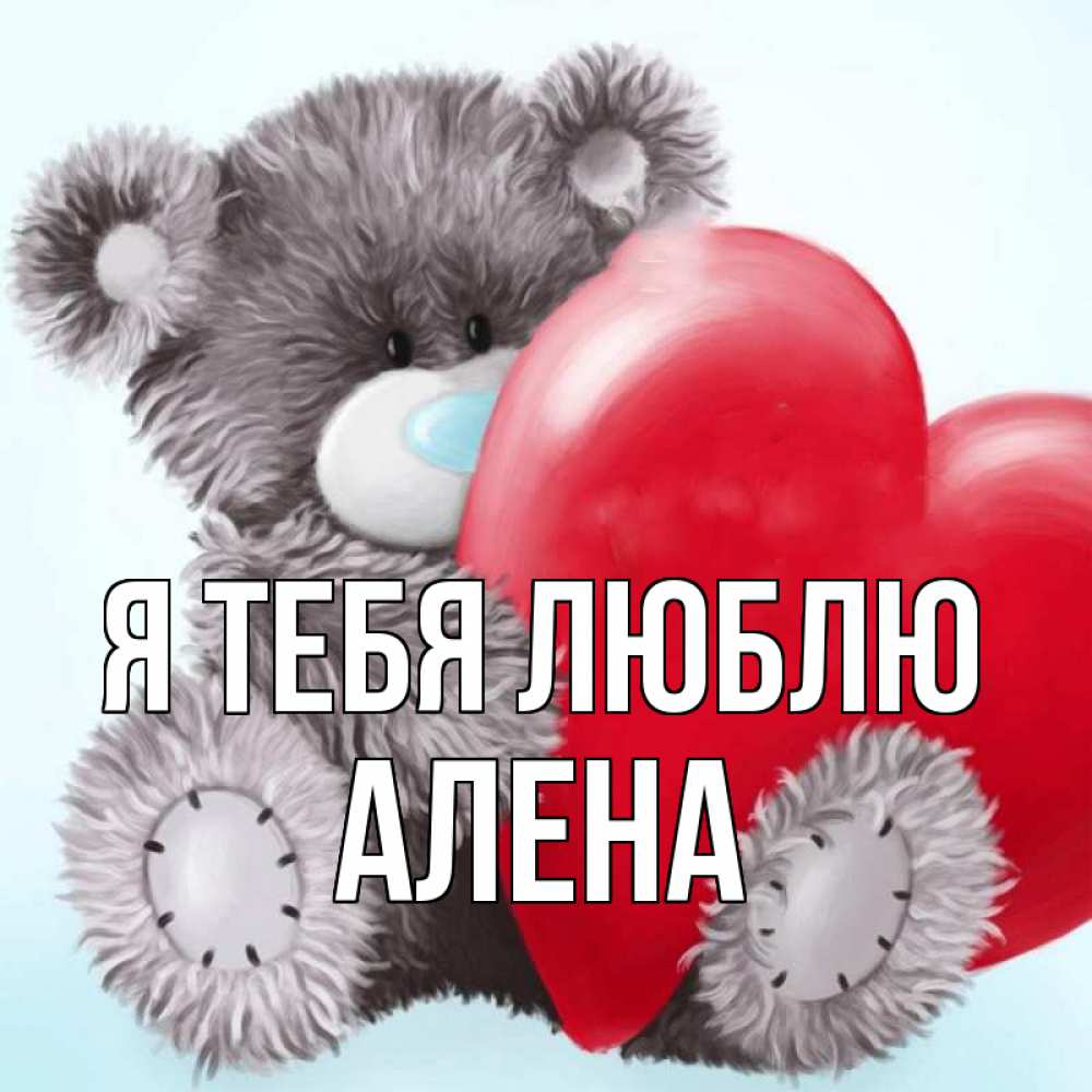 Картинки с именем алена я тебя люблю