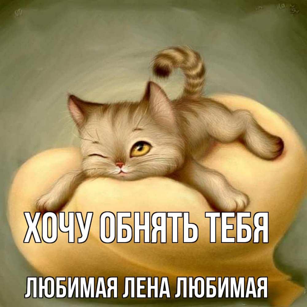 представителей открытка любимой лене живёт