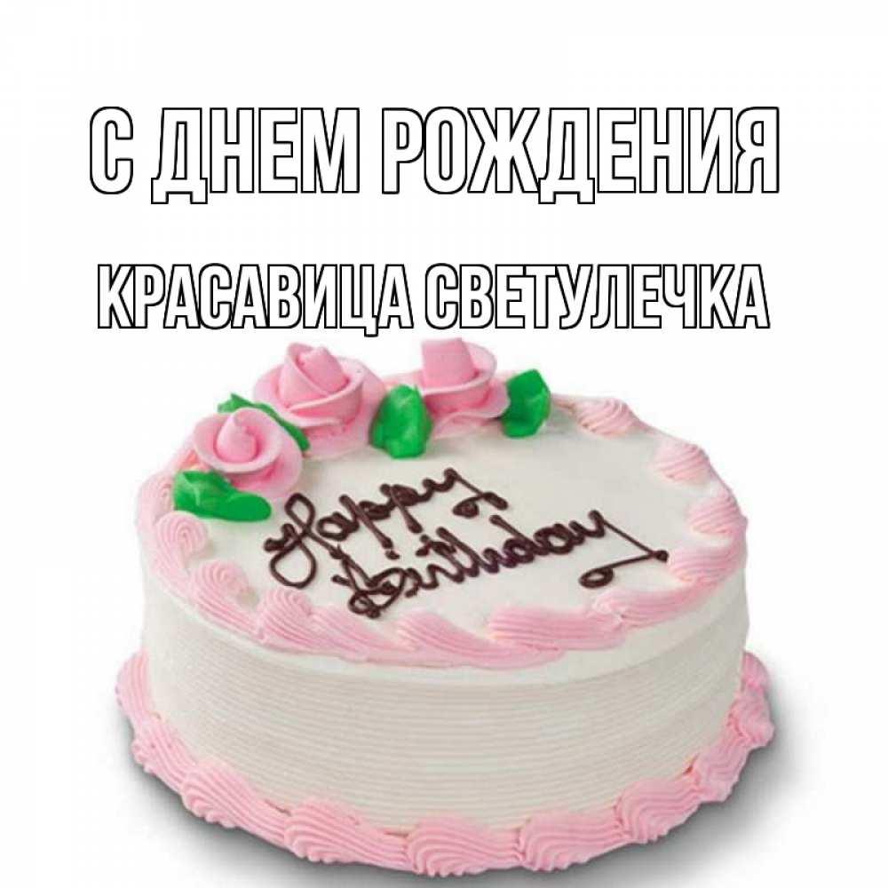 открытка с днем рождения светулечка касается