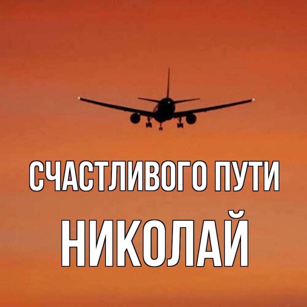Открытки с хорошим полетом на отдых, открыток