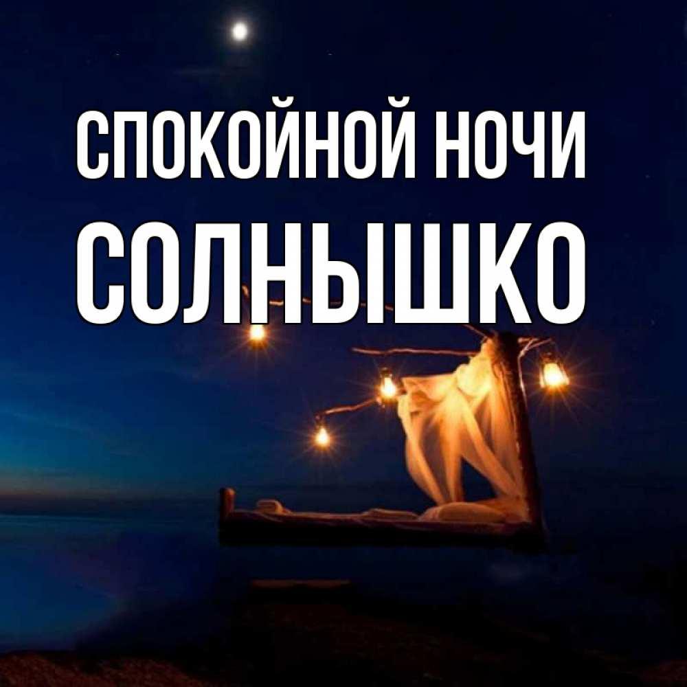 Спокойной ночи солнышко картинки красивые для девушки, слова картинку открытки