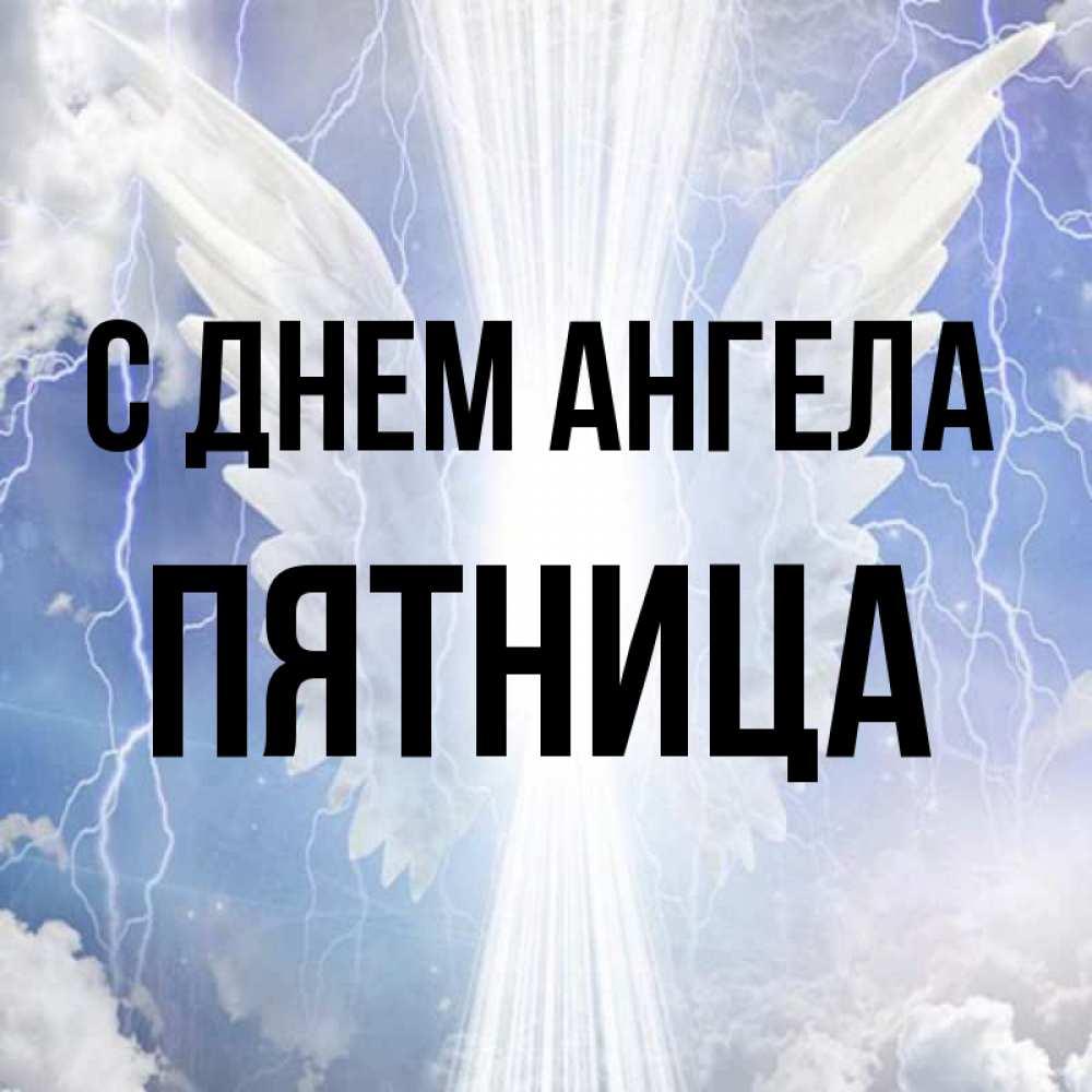 Открытки с днем ангела вероника