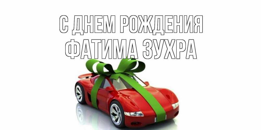 иностранных картинки машины место номеров имя фатима вымыть холодной