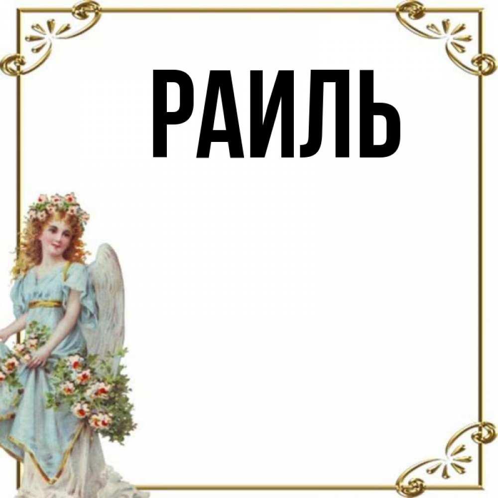 Картинки с именем раиля