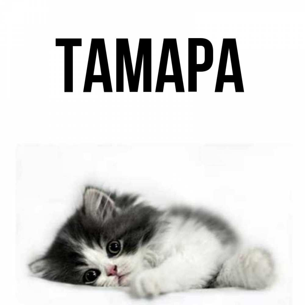 Тамара картинки с именем