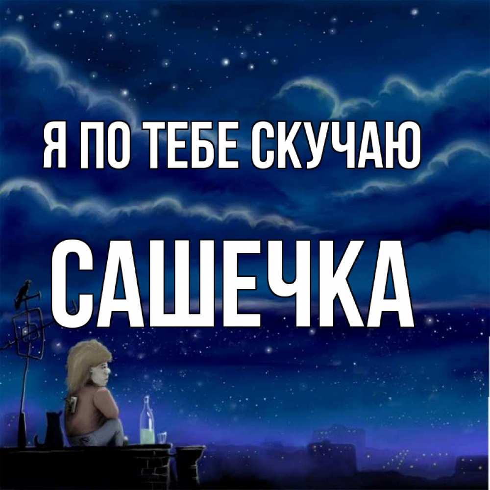 Сентябрем, украинские открытки скучаю за тобой