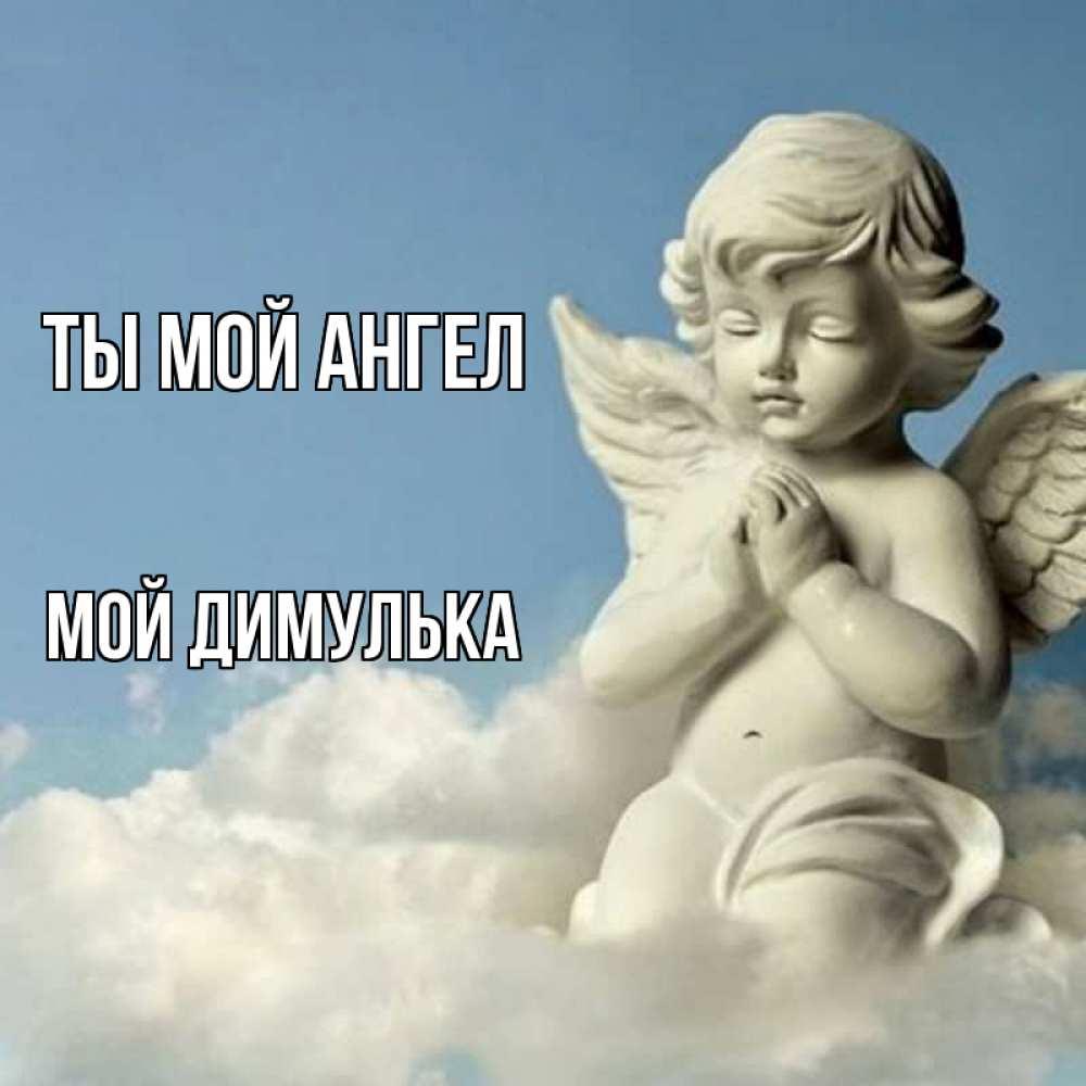 Картинка ты мой ангел