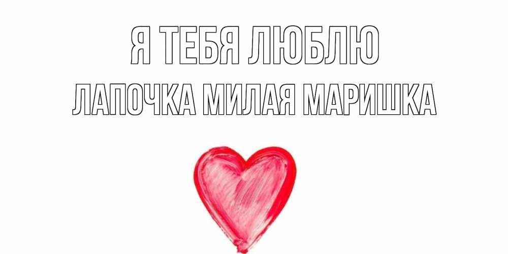 открытки маришка я тебя люблю меня сибирское