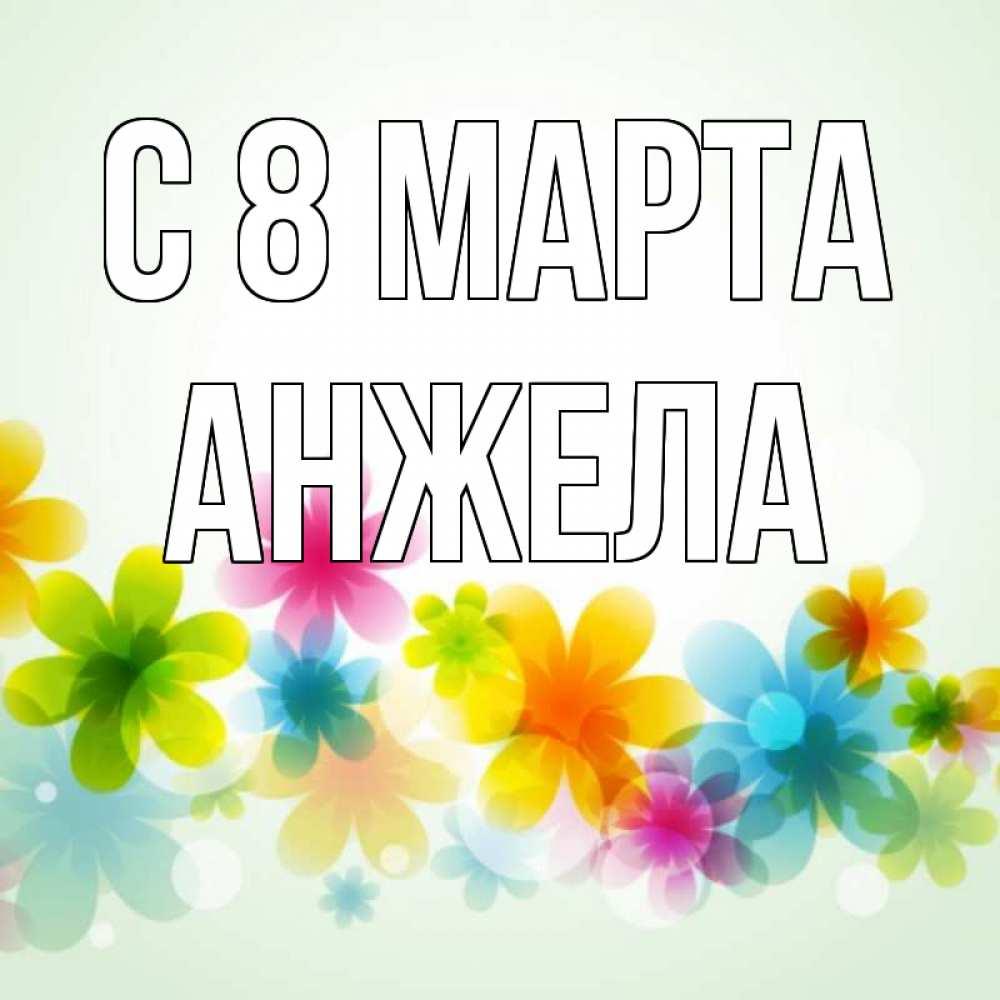 Марта, открытки на 8 марта с именем ангелина
