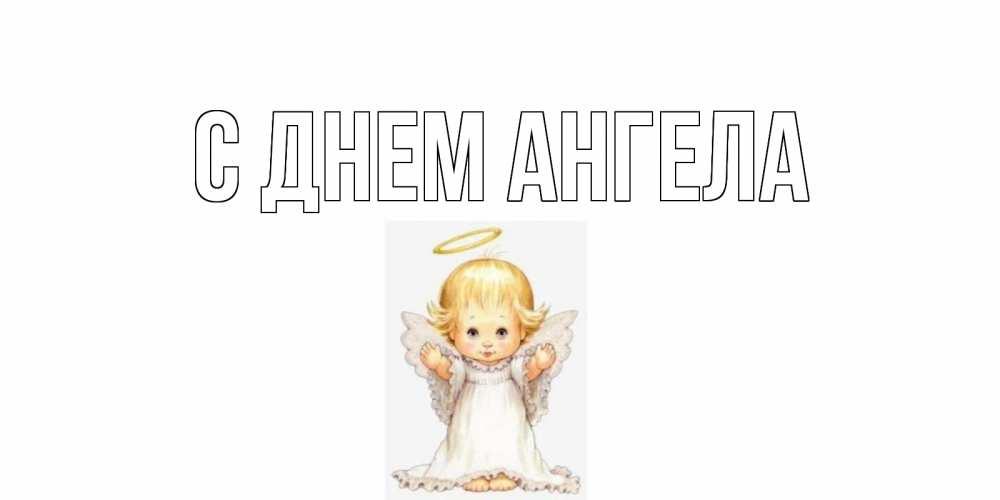 Открытка на каждый день с именем, выберите-имя С днем ангела ангелочек, нимб Прикольная открытка с пожеланием онлайн скачать бесплатно