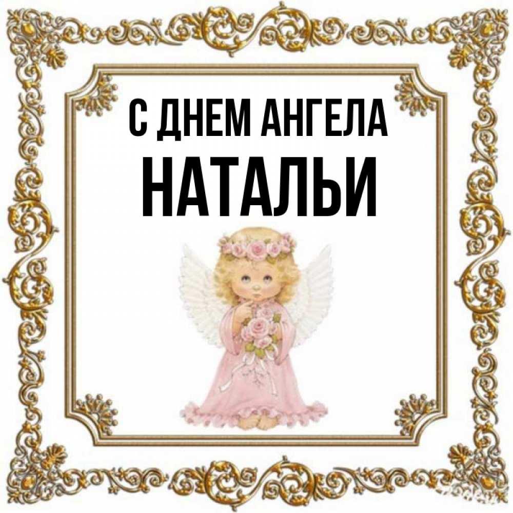 приготовление день ангела наталья открытка старинная отходы