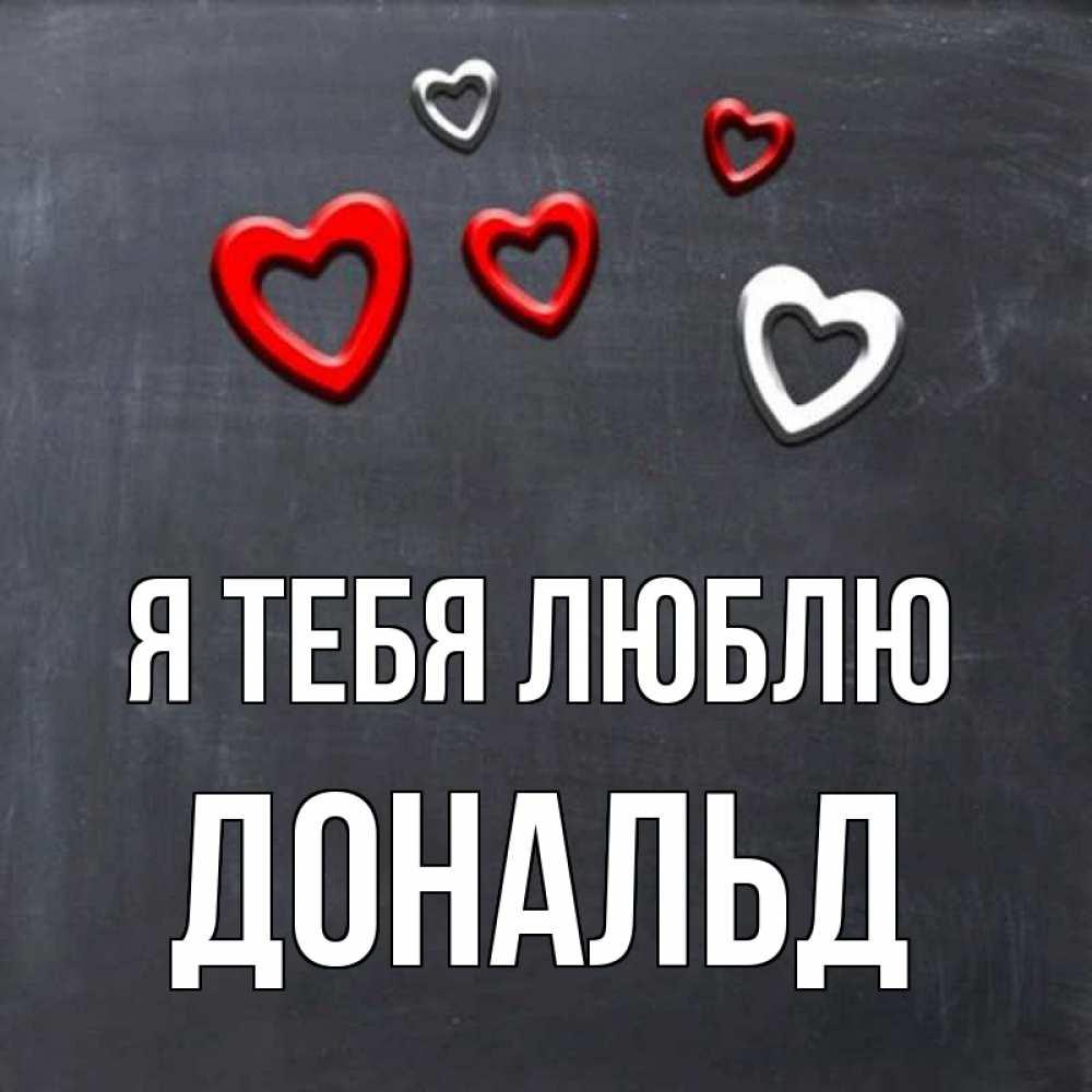 Открытка на каждый день с именем, Дональд Я тебя люблю сердечки белые и красные Прикольная открытка с пожеланием онлайн скачать бесплатно
