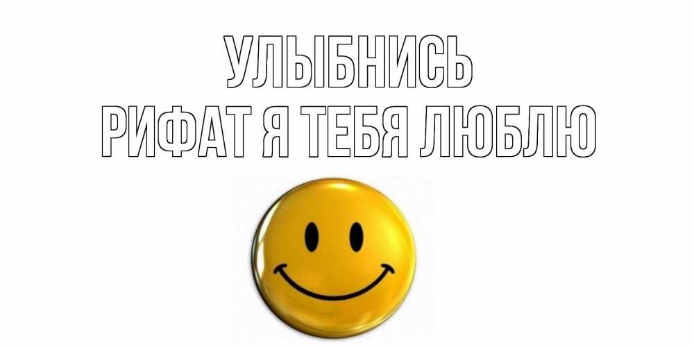 Открытки улыбнись я скоро буду