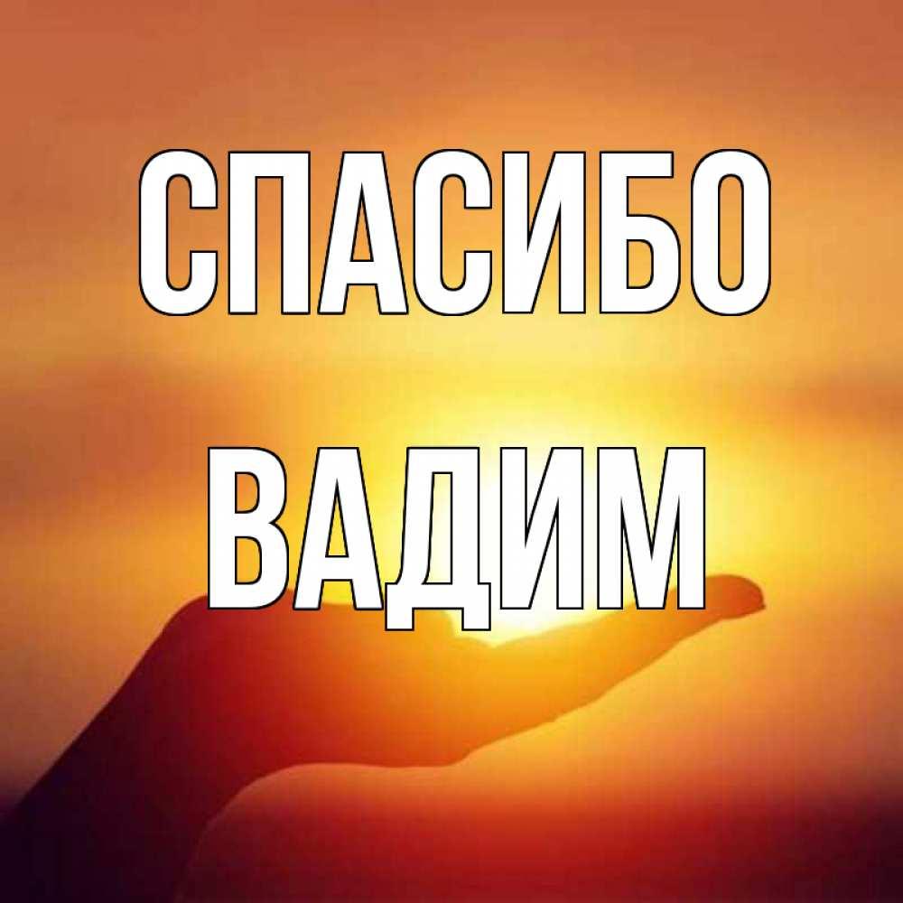 Открытка на каждый день с именем, Вадим Спасибо закат Прикольная открытка с пожеланием онлайн скачать бесплатно