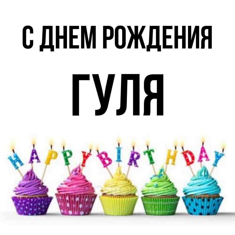 Открытка гуля с днем рождения