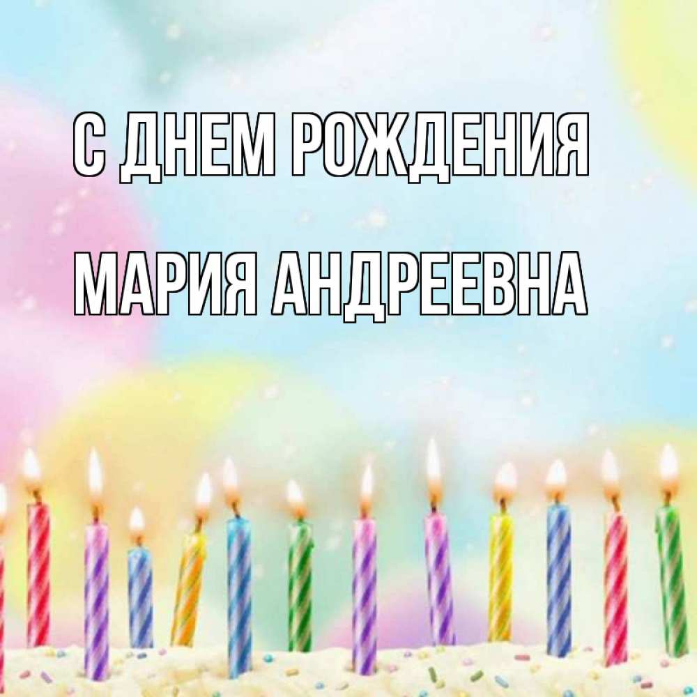 открытка с днем рождения марии андреевны горького перца цицак