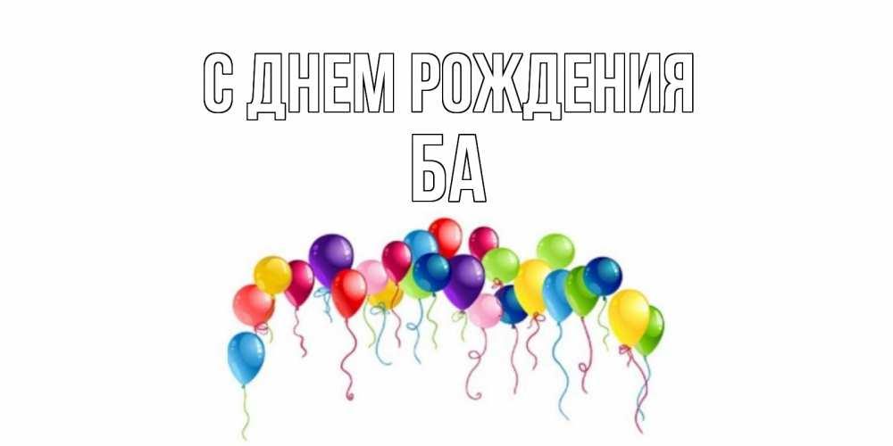 Картинка с именем Ба С днем рождения