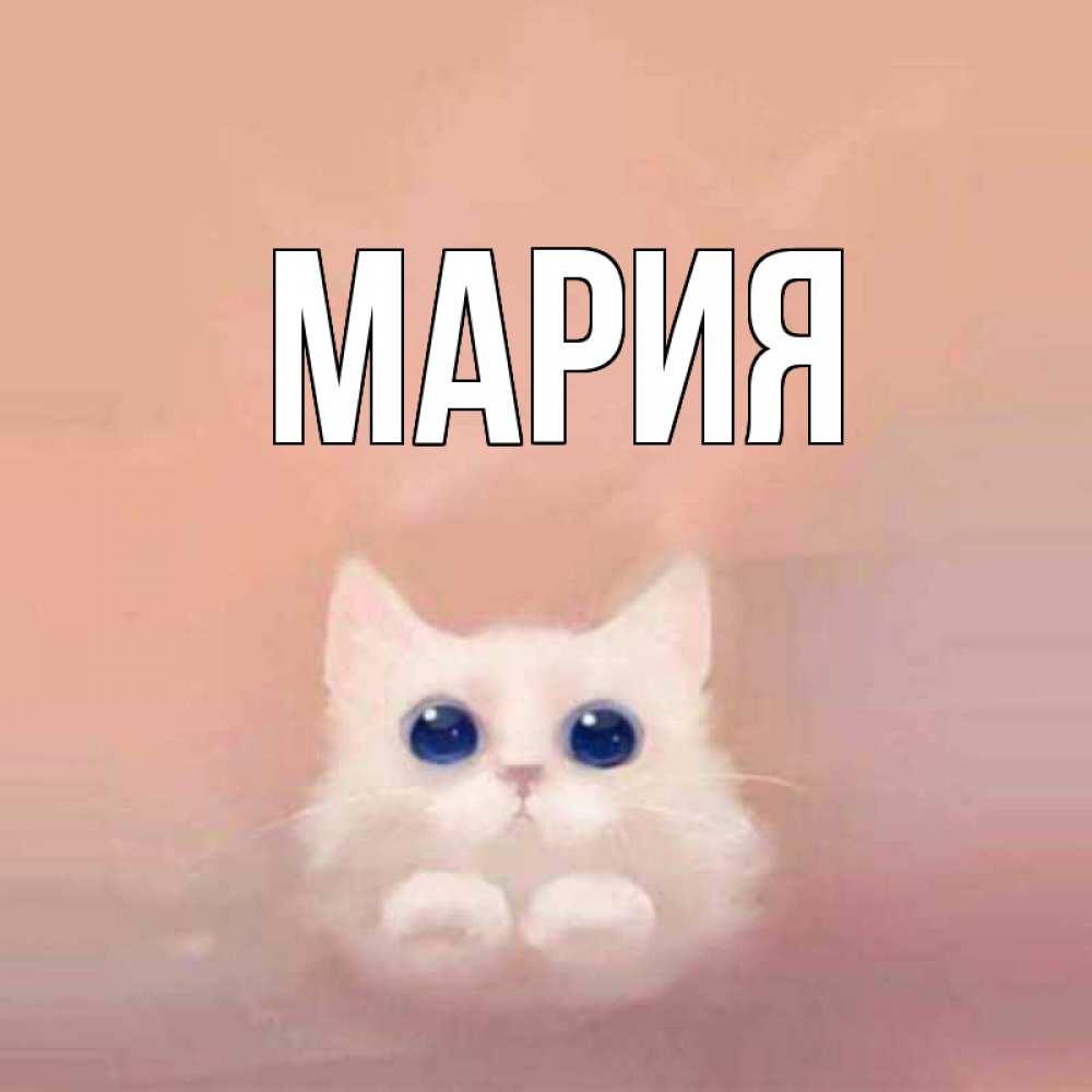 Картинка с именем мария кочегарова, текст открытку онлайн