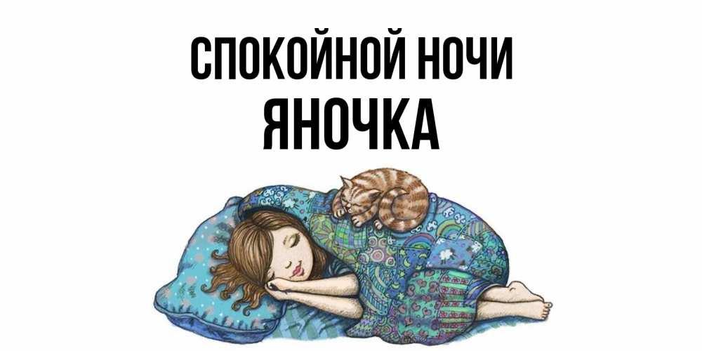 Картинки яночка спокойной ночи