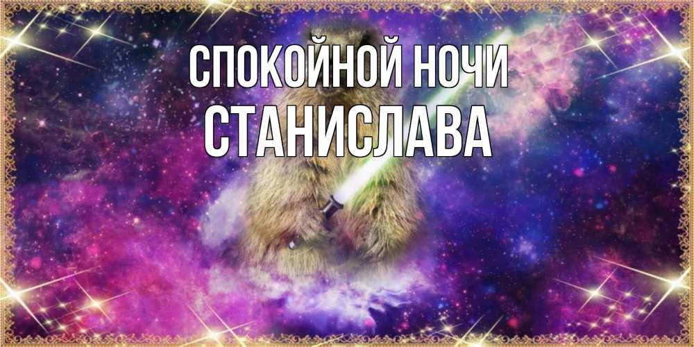 Открытка на каждый день с именем, Станислава Спокойной ночи спокойной ночи  в стиле звездных войн Прикольная открытка с пожеланием онлайн скачать бесплатно