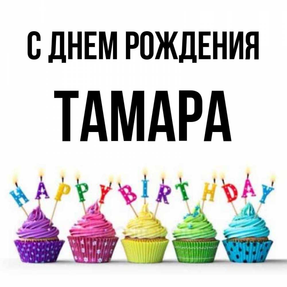 Открытка с днем рождения тамара прикольные, поздравлением