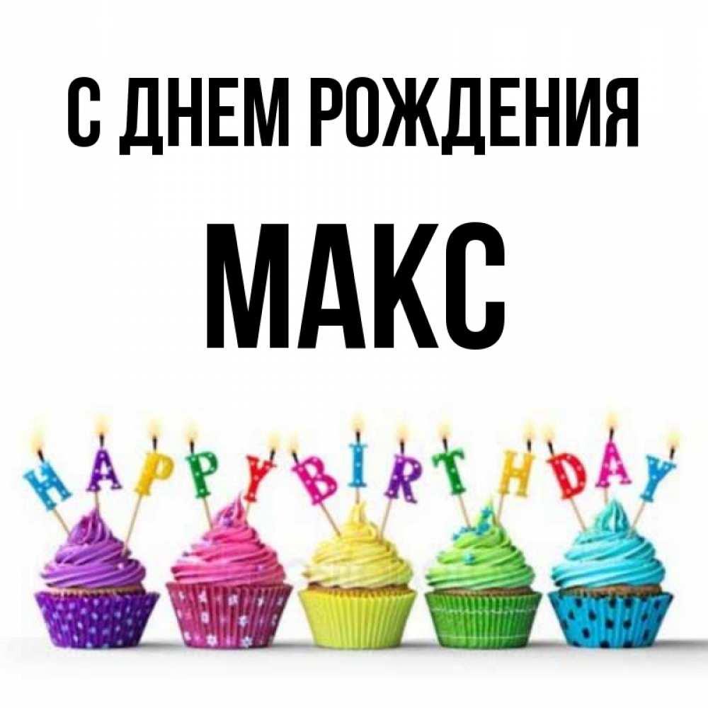 что поздравление с днем рождения для макса в картинках временем