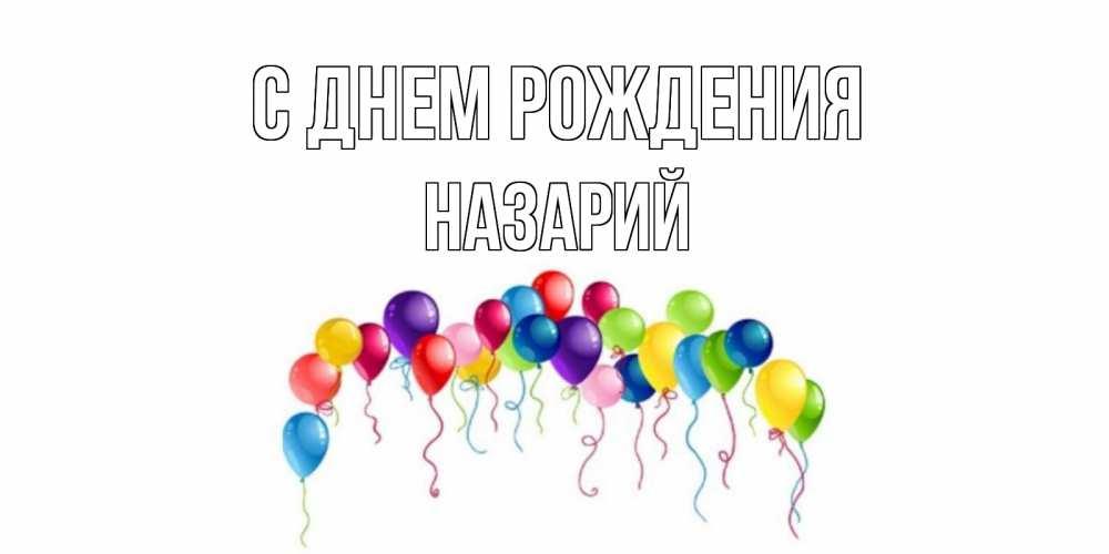 Открытка на каждый день с именем, Назарий С днем рождения Воздушные шары, ленты Прикольная открытка с пожеланием онлайн скачать бесплатно