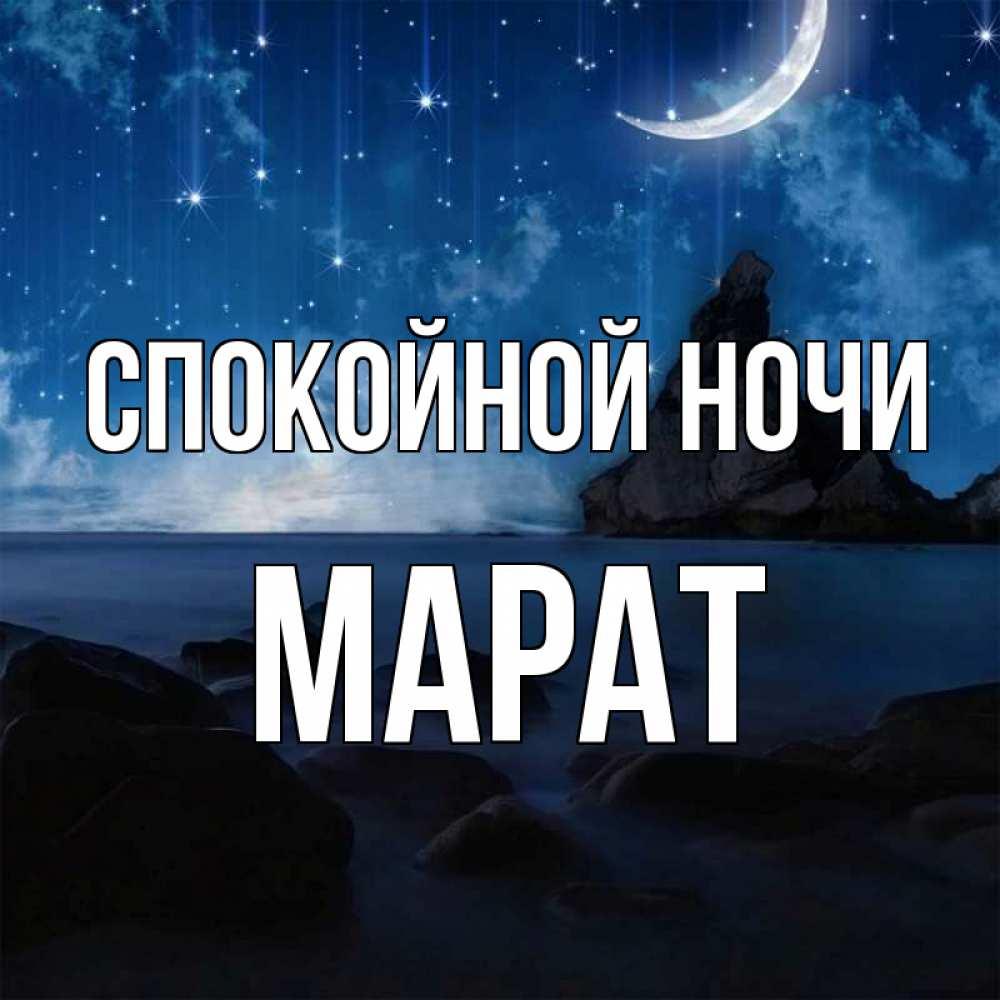 Марат спокойной ночи картинки